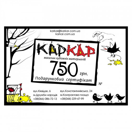 Подарочный сертификат 750 грн.