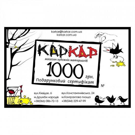 Подарочный сертификат 1000 грн.