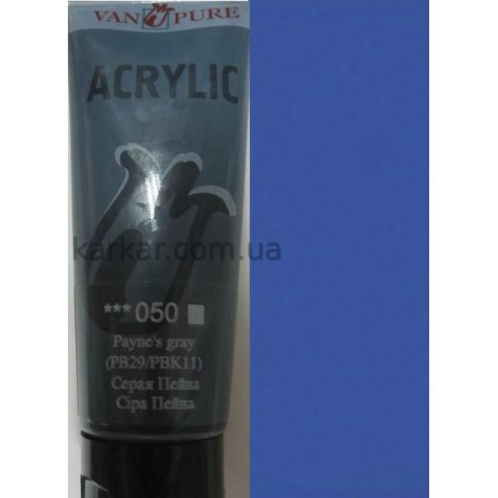 038  кобальт синій (імітація)  Van Pure aсr 75мл