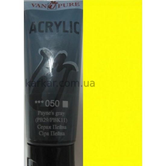 021  жовта лимонна  Van Pure acr 75мл